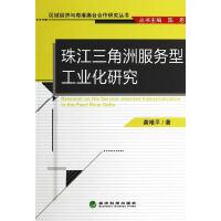 珠江三角洲服务型工业化研究