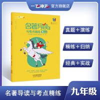 2022年一飞冲天名著导读与考点精练九年级艾青诗选水浒传儒林外史简爱初中9年级