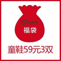 【59元3双】乖乖狗童鞋超值福袋 超值特价颜色款式随机发