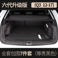 奥迪Q3后备箱垫全包围汽车尾箱垫2017款Q3装饰内饰改装皮革 Q3【12-17】全套尾箱垫 黑 7件套