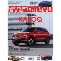 汽车与运动2018年4期 期刊杂志