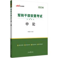 中公教育2020军转干部安置考试专用教材:申论