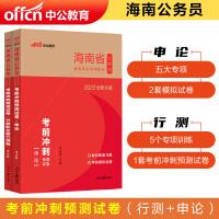 2022海南省公务员录用考试:考前冲刺预测试卷(申论+行测)2本套