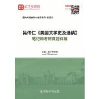 吴伟仁《美国文学史及选读》笔记和考研真题详解-在线版_赠送手机版(ID:170534)