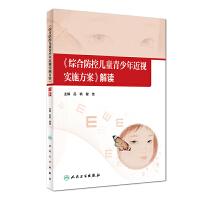 正版全新 《综合防控儿童青少年近视实施方案》解读 人民卫生出版社 吕 帆
