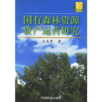 {二手旧书96成新}国有森林资源资产运营研究/经济管理博士文库 王兆君 9787503837012 中国林业出版社