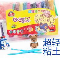 超轻粘土健康彩泥24色36色橡皮泥太空雪花轻泥软陶沙儿童diy玩具
