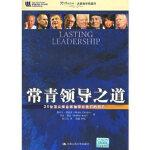 【二手书旧书9成新】 常青领导之道--25位商业带给我们的启示 潘迪亚,谢尔 ,陈雪芬 中国人民大学出版社