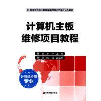 计算机主板维修项目教程 杨鹏,万萍 9787504753670
