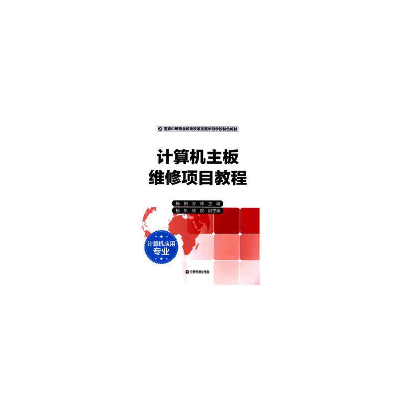 计算机主板维修项目教程 杨鹏,万萍 9787504753670 书耀盛世图书专营店