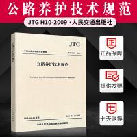 正版现货 JTG H10-2009 公路养护技术规范 (代替JTJ 073-96)道路交通施工养护规程规范现行标准 人民