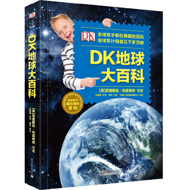 DK地球大百科(精装版) 中国第十三届引进版社科类优秀图书,DK品牌EYEWITNESS系列的精华版,发现地球之美,全球畅销五千多万册,全球孩子都在阅读的地球大百科。(小猛犸童书出品)