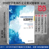 中国化学奥林匹克竞赛试题解析(第5版)
