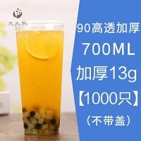 90高透光杯pp塑料一次性塑料杯奶茶杯子加厚15g果汁打包杯 90口径700ml-13克 1000个