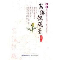 【二手旧书9成新】 话说安溪铁观音 宋丽珍 福建科技出版社
