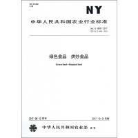 绿色食品烘炒食品(NY\T1889-2017代替NY\T1889-2010)/中华人民共和国农业行业