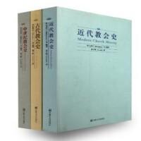 近代教会史+古代教会史+中世纪教会史(全三册)比尔麦尔/著,雷立柏/译 宗教文化出版社