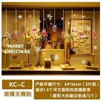 圣诞节装饰品新年贴图贴*玻璃贴画橱窗贴画花环墙贴 深灰色 彩KC-C