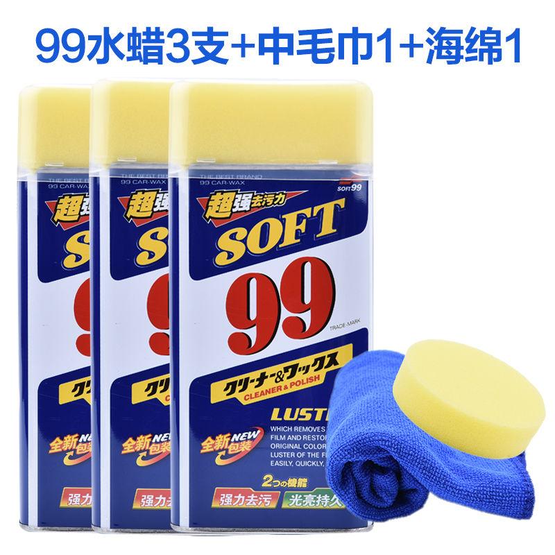 SOFT99光辉水蜡液体蜡去划痕蜡99水蜡汽车去污抛上光蜡保护蜡