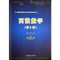 【二手书旧书8成新】离散数学 (第二版)朱保平 9787564086688