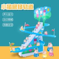 【悦乐朵玩具】抖音同款电动海草猪爬楼梯轨道车儿童大号USB供电爬楼梯电动轨道玩具3-6宝宝益智玩具