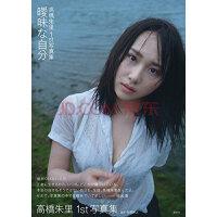 现货【深图日文】高�蛑炖�1st写真集 �崦沥首苑� AKB48高桥朱里 写真集 日本原装进口