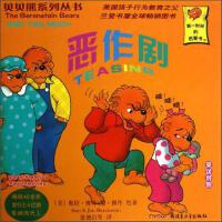 【二手旧书9成新】贝贝熊系列丛书(辑):恶作剧(英汉对照 第2版) 斯坦博丹(B