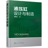 液压缸设计与制造 9787122282347 唐颖达 化学工业出版社