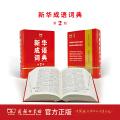 新华成语词典 第2版