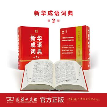 新华成语词典 第2版 (中国成语词典领导品牌,销售超过500万册,荣获国家辞书奖;新版增加成语2000余条,共收成语10000余条,双色套印,清晰疏朗。)