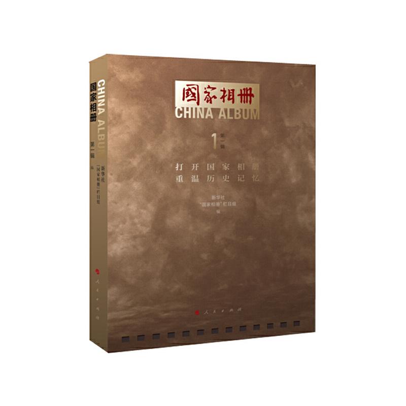 国家相册(第一辑)铭记历史   迎接新中国成立70周年(团购更优惠 电话:010-57993380)