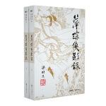 梁羽生作品集(朗声新版)_萍踪侠影录(09-10)(全二册)