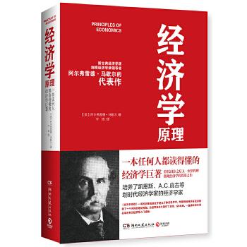 经济学原理 经济学诞生的标志,三部划时代的巨著之一,一本任何人都读得懂的经济学巨著,微观经济学的奠基之作。