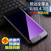 3D全屏抗蓝光苹果6s钢化膜 iPhone6plus手机全包边白色6p防摔全包护眼玻璃蓝屏屏保六sp
