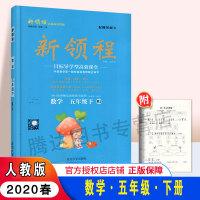 2020春 新领程丛书 新领程小学数学五年级下 RJ人教版 5年级数学下册新领程 附带测试卷