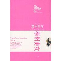 【二手旧书9成新】扬州美女 金子 9787806942505 江苏广陵书社有限公司