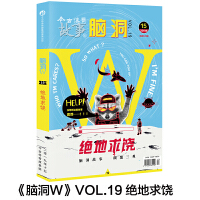 正版新书《脑洞W》VOL.19 绝地求饶 无色方糖扶他柠檬茶颠覆三观二次元发烧友科幻脑洞大开幻想小说 玩者荣耀古器脑洞
