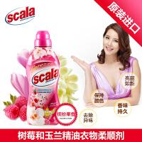 Scala进口750ml衣服护理液柔顺剂衣物持久留香柔软剂护理防静电