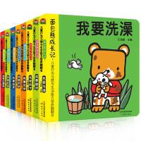 面包熊成长记4册 儿童行为习惯与生活能力培养翻翻书 0-6岁婴幼儿童撕不烂启蒙认知早教书 亲子共读睡前故事 我要洗澡/刷
