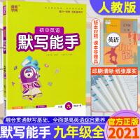 初中英语默写能手九年级全一册英语人教版