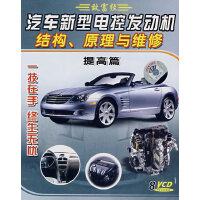 汽车新型电控发动机结构、原理与维修:提高篇(8VCD)