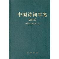 中国诗词年鉴(2011)(精)