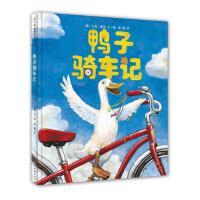 鸭子骑车记 3 6岁绘本 正版爱心树系列  0 3岁经典绘本 亲子情商启蒙绘本故事图画书