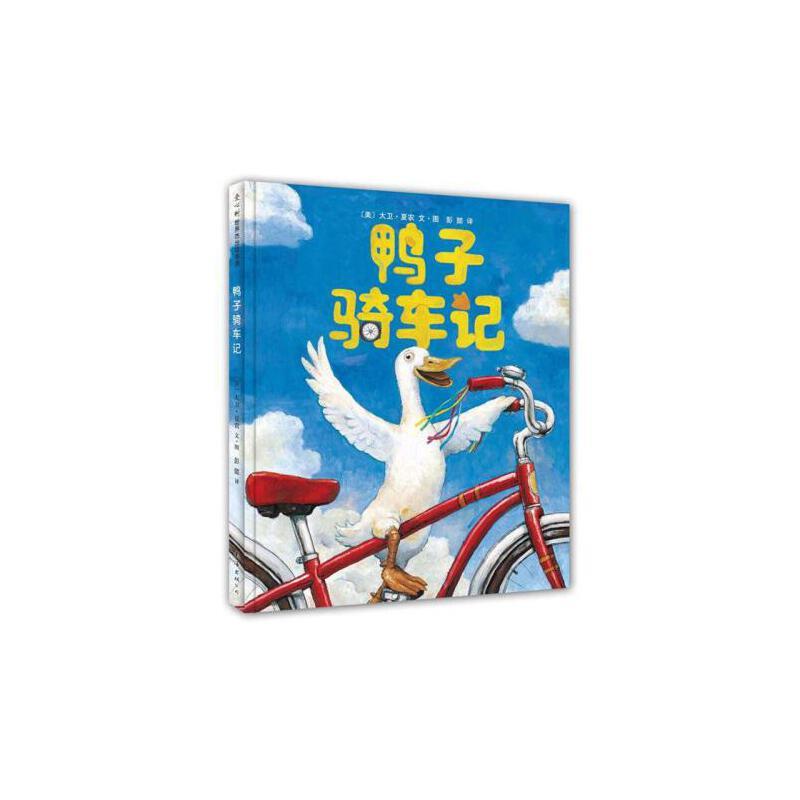 鸭子骑车记 3 6岁绘本 正版爱心树系列  0 3岁经典绘本 亲子情商启蒙绘本故事图画书 凯迪克大奖得主,《大卫,不可以》作者大卫·香农代表作,鼓励孩子勇敢尝试——爱心树童书出品