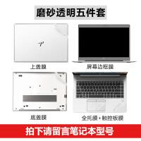 hp惠普elitebook735笔记本电脑745贴膜G5外壳保护贴纸13.3寸14配件全套保护膜