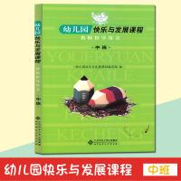 幼儿园快乐与发展课程 教师指导用书 中班 北京师范大学出版社 教案 教师用书