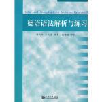德语语法解析与练习 周抗美 王光渠 9787560828374 同济大学出版社