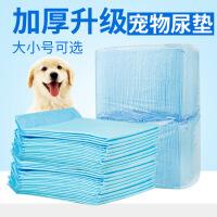 【支持礼品卡】【支持*】高品质宠物尿片尿垫宠物清洁用品狗狗尿布尿不湿除臭吸水6lx
