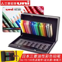 日本UNI三菱880油性彩色铅笔铁盒装24色36色72色100色彩铅专业素描绘画美术成人画画套装初学者手绘填色画笔