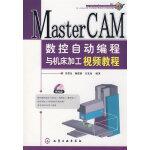 MasterCAM数控自动编程与机床加工视频教程(附光盘)